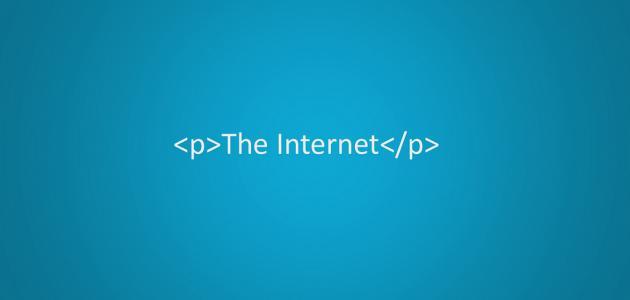 ما هي سلبيات وإيجابيات الإنترنت