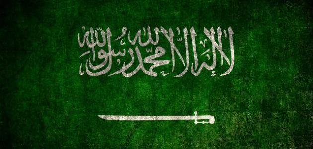 مراحل تطور تصميم علم المملكة العربية السعودية