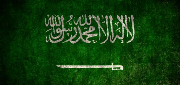 مدينة عفيف السعودية