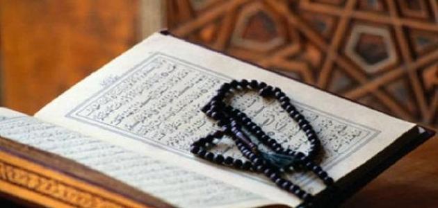 موضوع عن صفات عباد الرحمن