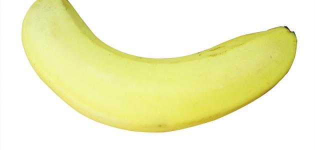 ما هي فائدة الموز