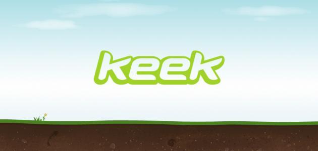 طريقة التسجيل في كيك keek