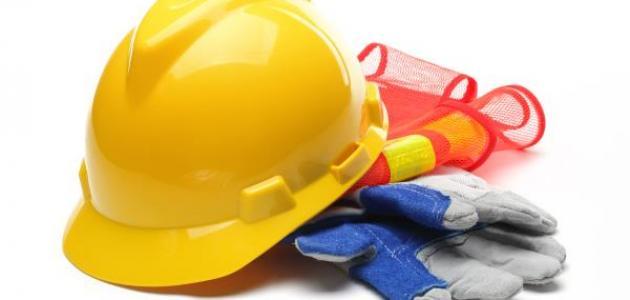معايير الصحة والسلامة المهنية