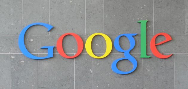 ماذا تعرف عن جوجل