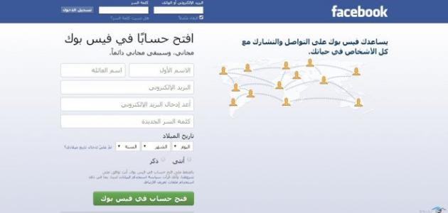 طريقة عمل حساب على الفيس بوك جديد
