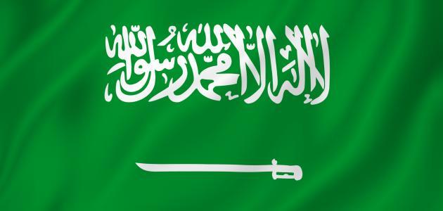 ما هي عاصمة السعودية