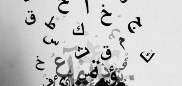شرح صفات ومخارج الحروف