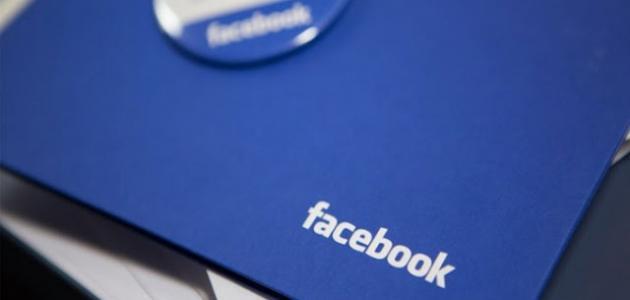 طريقة إرجاع حساب الفيس بوك المعطل