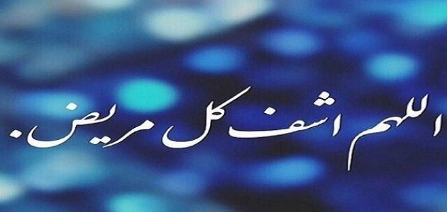 اللهم اشفي مرضانا