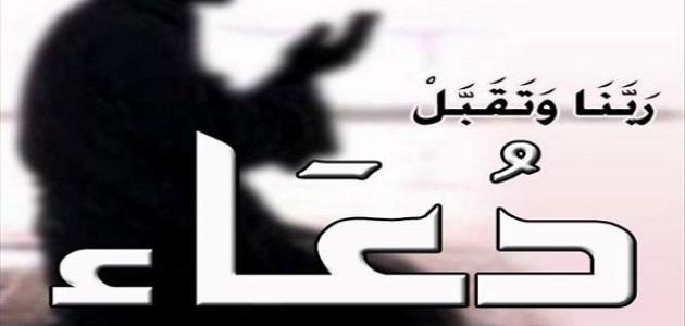 اللهم تقبل دعائنا