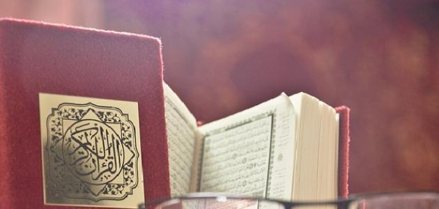 حفظ القرآن في ثلاث سنوات
