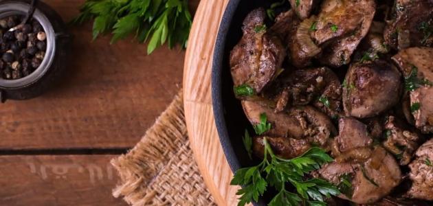 طريقة طبخ الكبد والقوانص