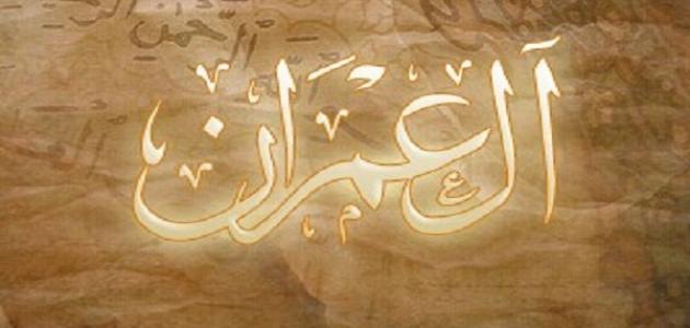 تعريف سورة آل عمران
