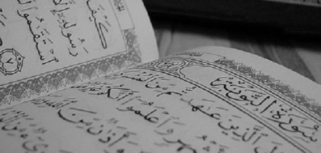 تعريف سورة التوبة