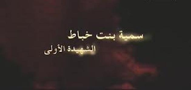صبر سمية آل ياسر