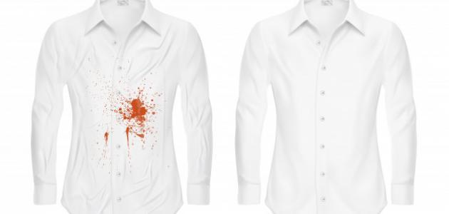 طرق إزالة بقع الدم من الملابس
