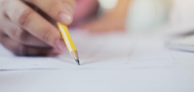 صعوبات الكتابة وطرق علاجها
