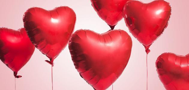 ماذا عن عيد الحب