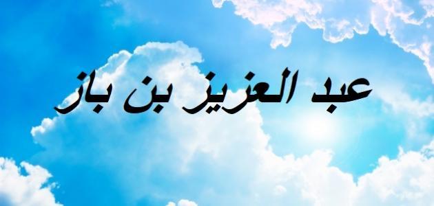 صفات عبد العزيز بن باز