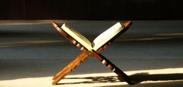 كيفية ختم القرآن