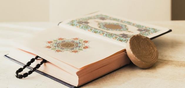 مفهوم الدين لغة واصطلاحاً