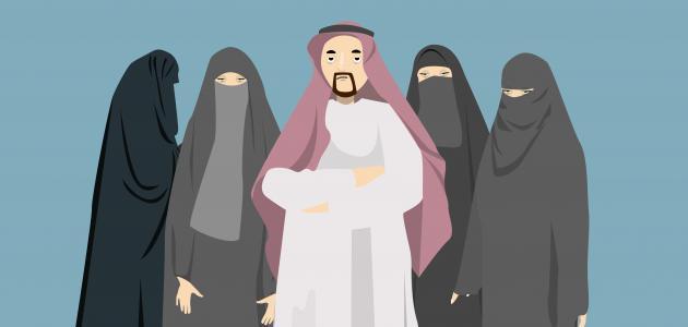 ضوابط تعدد الزوجات