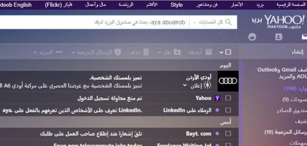 عمل إيميل ياهو بالعربي