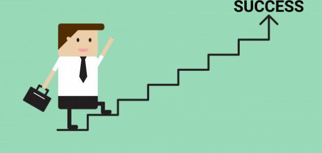 طرق النجاح والتفوق