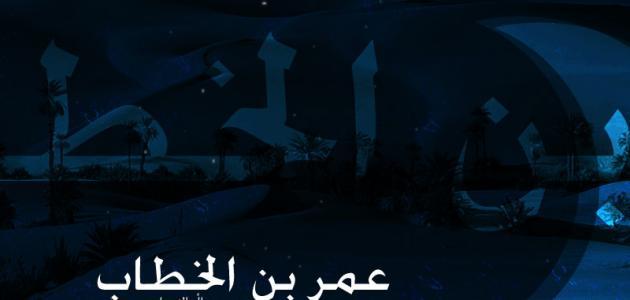 ورع عمر بن الخطاب وخوفه