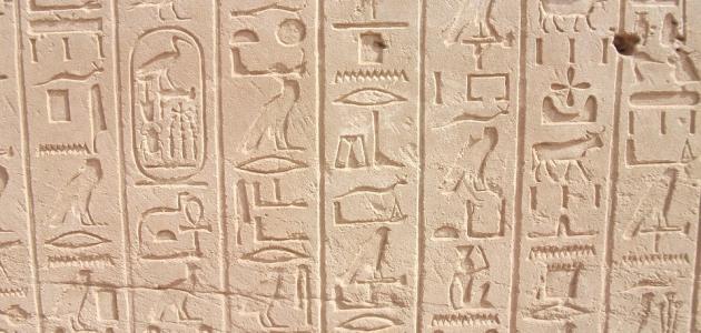 مفهوم اللغة عند القدماء