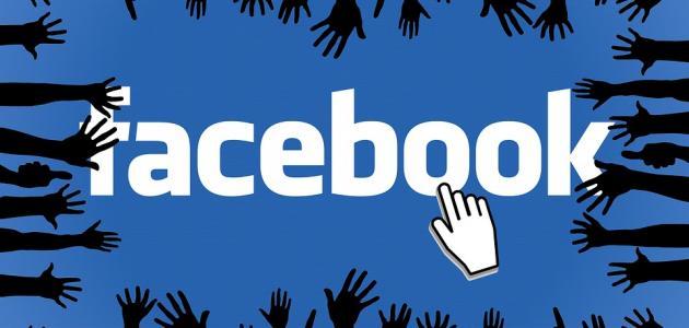 طريقة عمل مجموعة على الفيسبوك