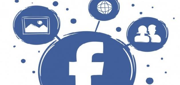 طريقة البحث في فيسبوك عن طريق الإيميل