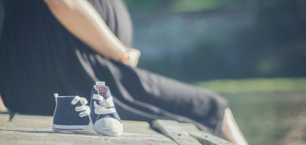 كيف أحسب مدة الحمل بطريقة صحيحة