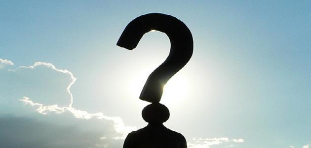 مفهوم السؤال الفلسفي
