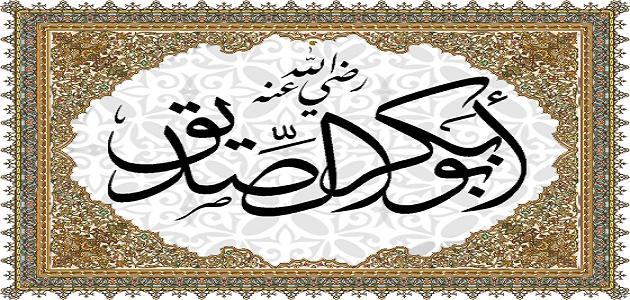 دعوة أبي بكر للإيمان