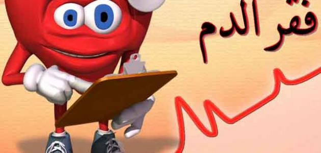 ماذا يعني فقر الدم