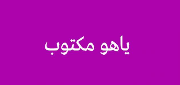 طريقة عمل إيميل عربي على الياهو