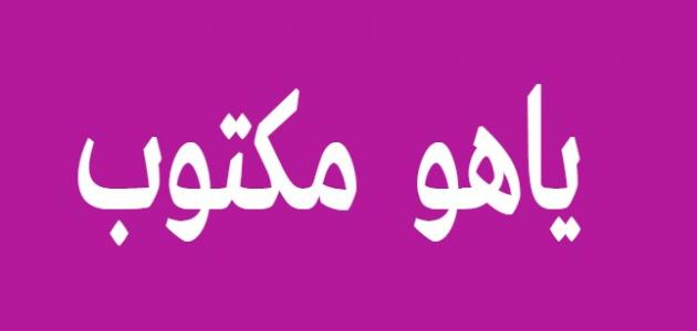 عمل إيميل ياهو بالعربي: