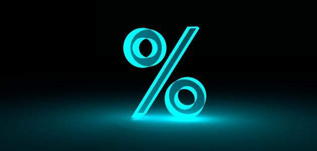 طريقة حساب النسبة المئوية بين رقمين