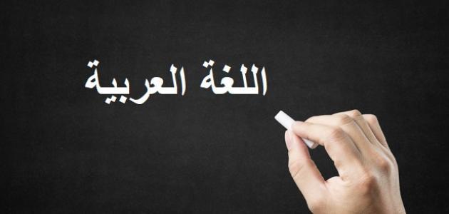 طرق حديثة لتدريس اللغة العربية