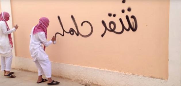 علاج ظاهرة الكتابة على الجدران