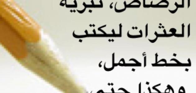حكم عربية جميلة موضوع