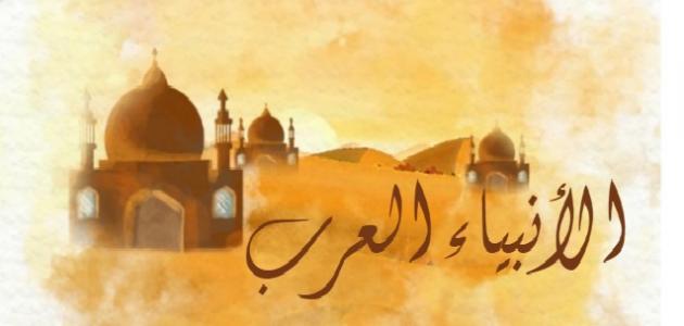 كم عدد الأنبياء والرسل العرب