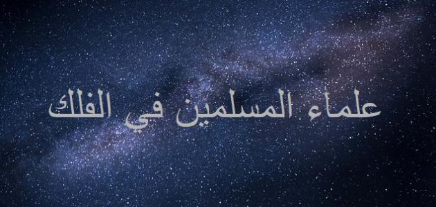 من علماء المسلمين في الفلك