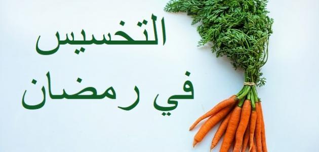 كيف أنحف في رمضان دون رجيم