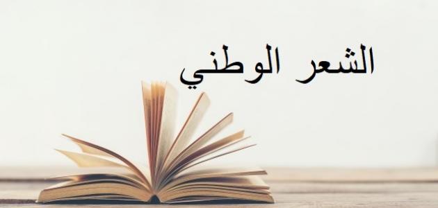 تقرير عن دور الشعر الوطني في استنهاض الهمم