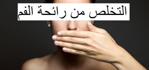 ما هي طرق التخلص من رائحة الفم الكريهة