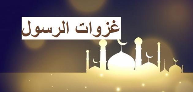 كم عدد المشاركين في غزوة بدر