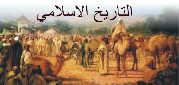 معلومات عن ظهور الإسلام وبناء الدولة الجديدة