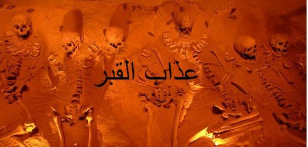 تقرير عن عذاب القبر
